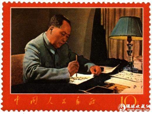 图片:毛泽东纪念邮票