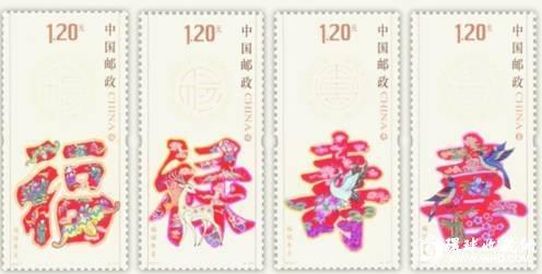 图片:福禄寿喜邮票