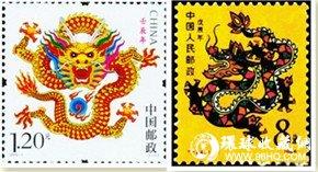 图片:龙年邮票