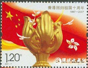 图片:香港回归纪念邮票