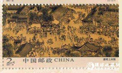 图片:清明上河图邮票