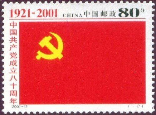 图片:建党周年邮票
