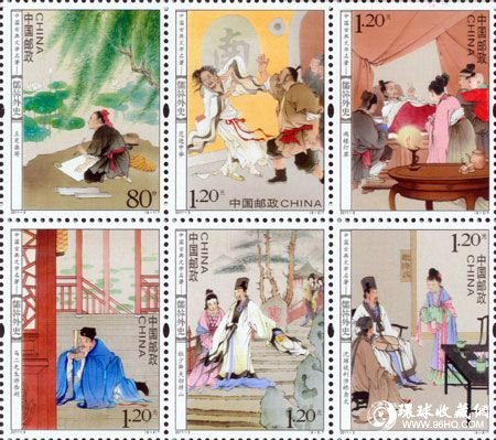 图片:儒林外史邮票