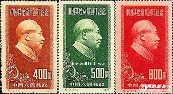 新中国成立后建党第一套邮票