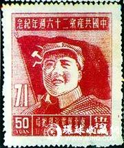 建党周年邮票