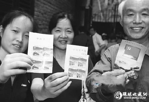 90周年纪念邮票