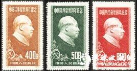 《中国共产党三十周年纪念》邮票