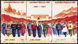 《庆祝中国共产党成立五十周年》
