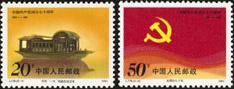《中国共产党成立七十周年》纪念邮票