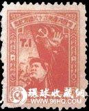《中国共产党诞生二十八周年纪念》邮票(有齿)