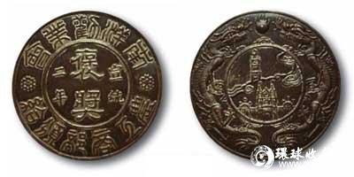 图片:南洋劝业大铜章