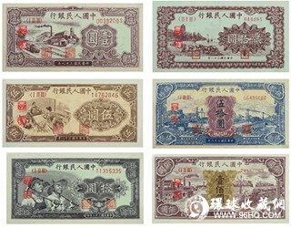 图片:第一套人民币