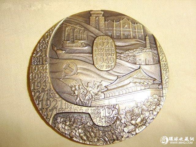 共产党成立90周年大铜章