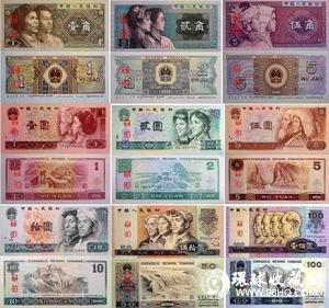 图片:第四套人民币