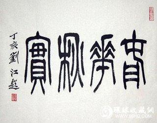 图片:篆书