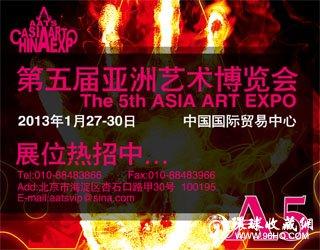 图片:第五届亚洲艺术品博览会