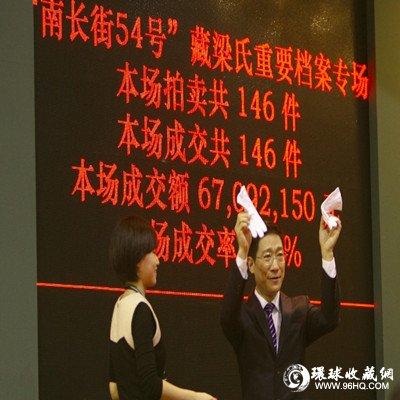 南长街54号藏梁氏重要档案6709万