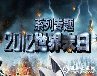 请大家不要相信2012世界末日说!我是来辟谣的!