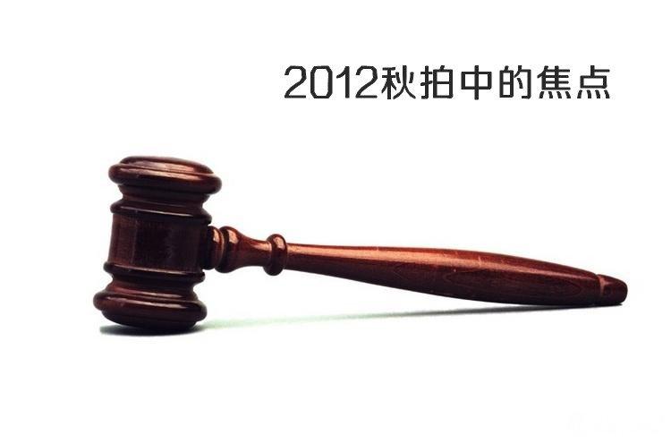 图片:盘点2012秋拍中的焦点