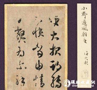 图片:日本称发现王羲之双钩摹本《大报帖》