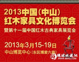 图片:第十一届中国红木古典家具展览会