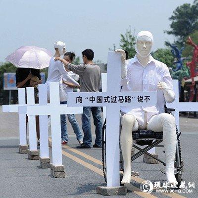 """向""""中国式过马路""""说不行为艺术"""