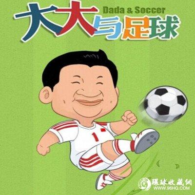 漫画《习大大与足球》 网友:萌