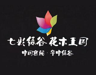 图片:中国襄阳・华中绿谷