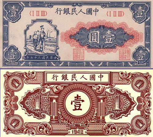 欣赏:第一套人民币图片及简介