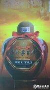 剖析:贵州茅台酒拍卖乱象
