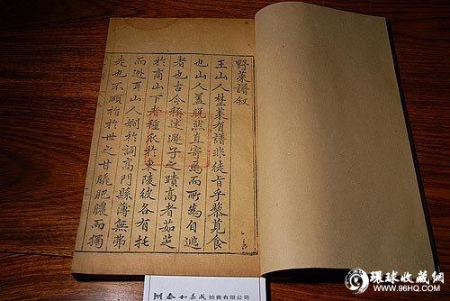 目前,有百种千册老菜谱入评上海大世界基尼斯之最,其中一本明代的《野
