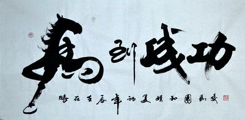 著名书法家刘俊作品《马到成功》-刘俊 勇开书法艺术之路