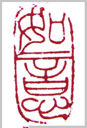 李羊民书法篆刻欣赏