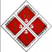 """不一样的""""福禄寿喜""""邮票欣赏("""