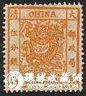 清代发行的大龙邮票、小龙邮票、
