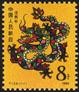 中国发行的龙年生肖邮票欣赏(图)