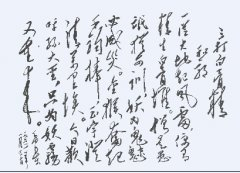 毛泽东诗词全集欣赏(下)