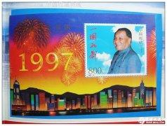 香港回归发行的第一枚金箔张邮票