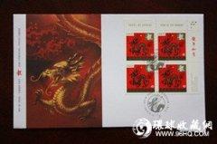 加拿大发行的龙年邮票凸显中国传