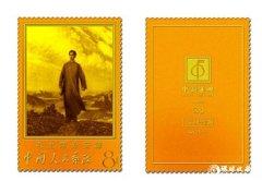 《毛主席去安源》金砖邮票发行