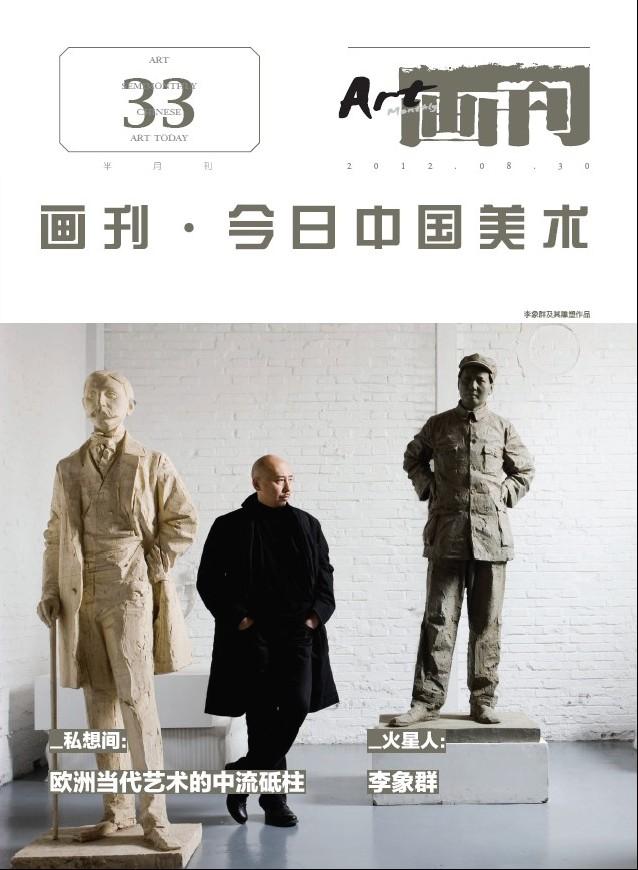 《画刊・今日中国美术》