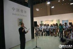 中国精神――油画风景学术研究展