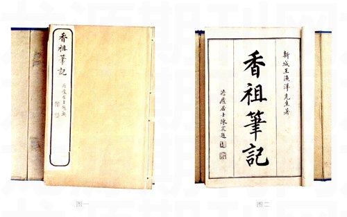 望海高歌唱老娘亲歌谱-山东省淄博市博物馆收藏有石印本王士稹(渔洋)所著《香祖笔记》
