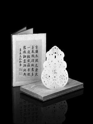 清嘉庆白玉镂雕凤纹长宜子孙牌