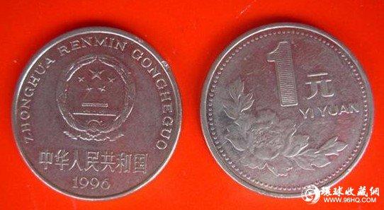 1996年一元硬币为何在市面上少见 收藏价值如何