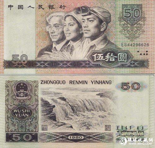 五十人民币图片_人民币没_人民币旧_叠人民币 - 迦南 ...