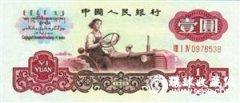 第三套人民币1元券女拖拉机手的