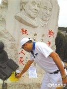 吴山承诺明年五一前清洗冰心墓