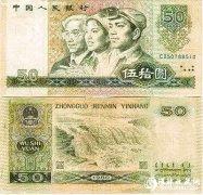 1980年版50元暴涨至2000多元 专