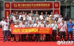 十一届中国红木古典家具展览会三